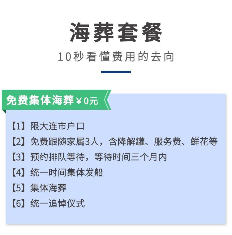 免费集体海葬(图4)