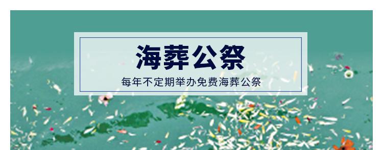 免费集体海葬(图10)